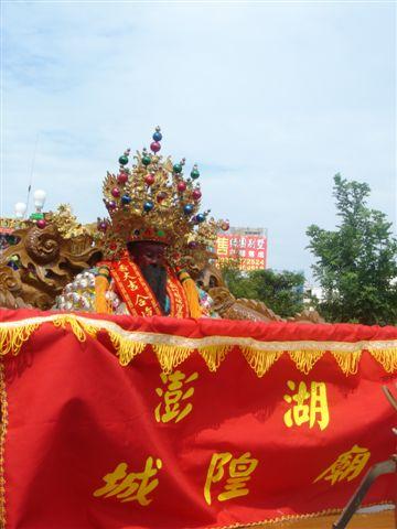 澎湖城隍爺