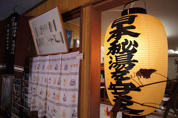 元湯夏油溫泉是「日本祕湯守護會(日本秘湯を守る会)」的會員之一,只有「日本祕湯守護會」的會員才能在旅館內掛上那個可愛的祕湯燈籠,因此目前全日本只有192間旅館見的到那個燈籠