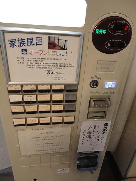 接著我們前往櫻島南端的古里溫泉鄉泡湯,首先在販賣機購買泡湯券