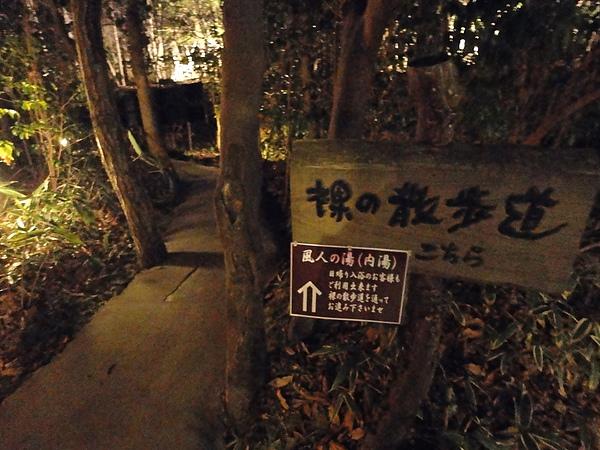 裸之散步道,能直接從森の湯通往風人の湯,還好有先把身體泡熱,否則這麼冷的天氣裸體走這條路可能會凍僵