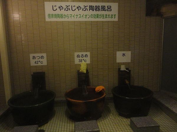 じゃぶじゃぶ陶器風呂