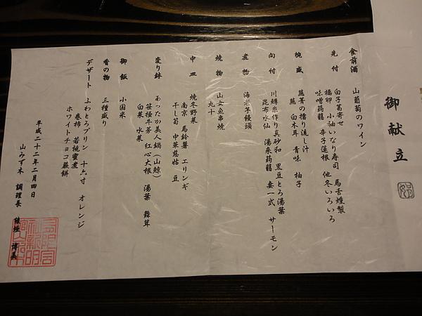 我們晚餐的菜單,居然有11道菜,而且連料理長的名字也寫出來了