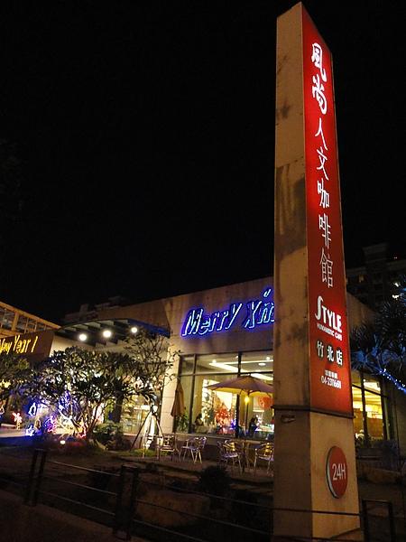 風尚人文咖啡館-1