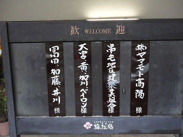 而且「にっしょうかん新館梅松鶴」很貼心,在飯店門口貼有歡迎我們入住的字樣