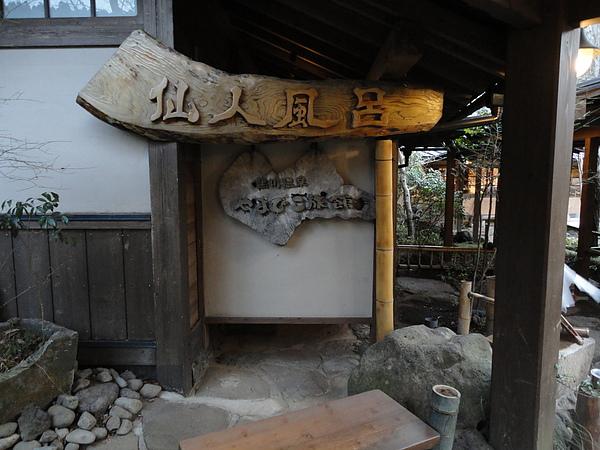 持入湯手形的遊客,泡的就是露天浴池「仙人風呂」