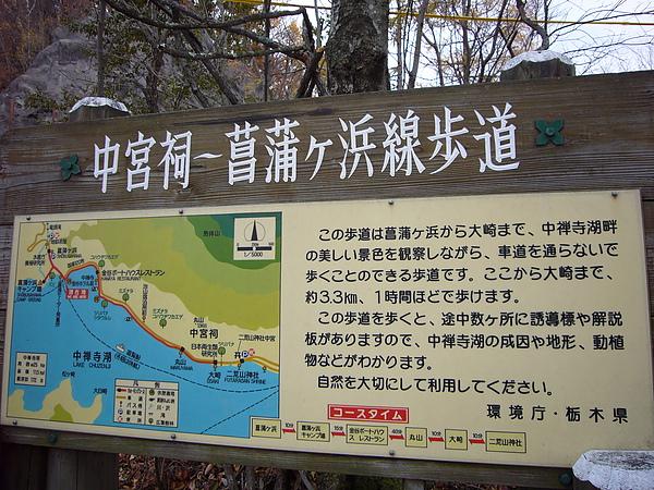 時間允許的話,可以直接從中禪寺湖畔的中宮祠步行到菖蒲ヶ濱,據說沿途景色相當優美