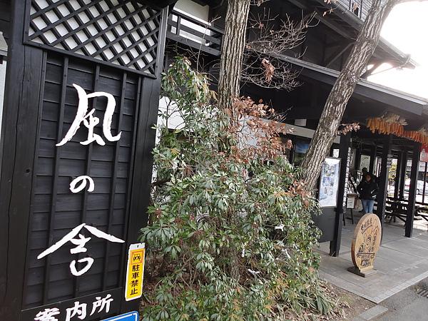 位於櫻花通的旅遊資訊中心「風の舍」