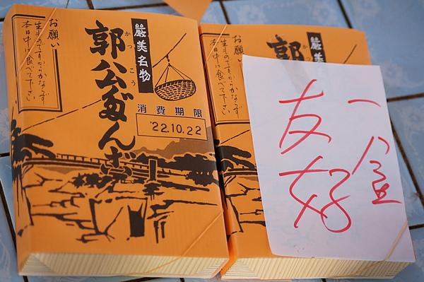 其實我們只點一份麻糬,不過親切的店家知道我們遠道從台灣來還殺必蘇一盒麻糬給我們,真是揪感心