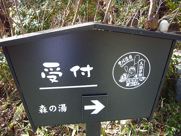 入湯手形泡湯指標,即使不懂日文,跟著指標走就不怕迷路