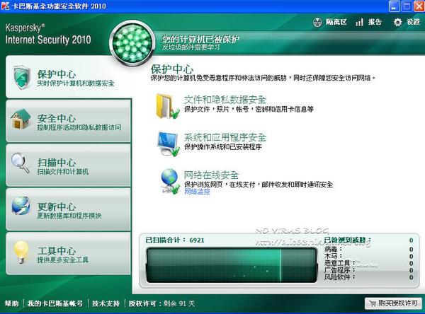 kaspersky201001.jpg