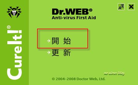 drweb0501.jpg