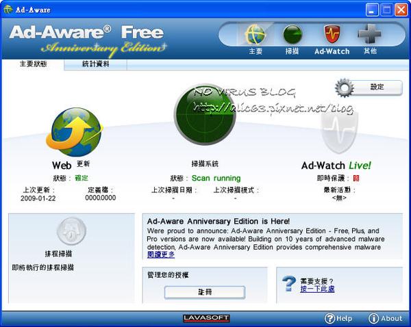 adaware01.jpg