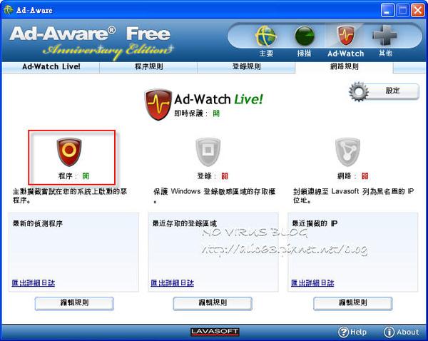 adaware06.jpg