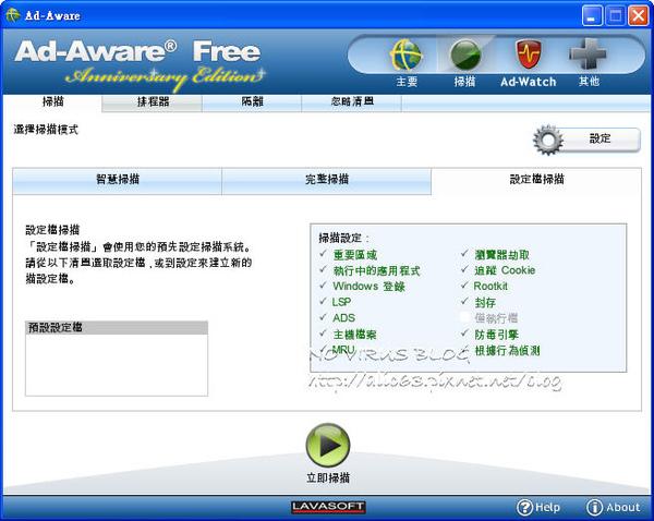 adaware09.jpg