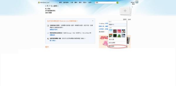 windowslive05.jpg