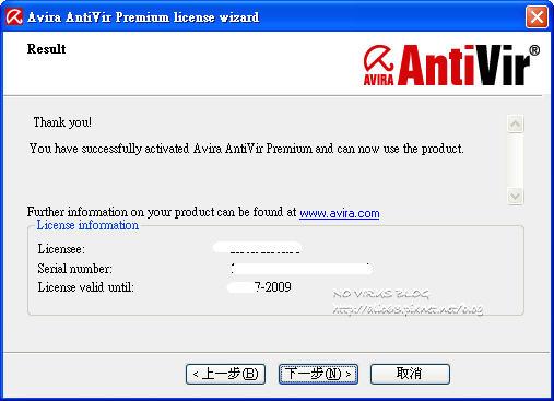 antivirp0907.jpg