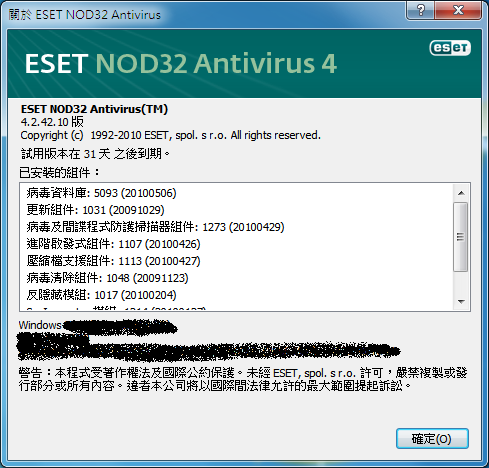 eset4.2.42.10.png