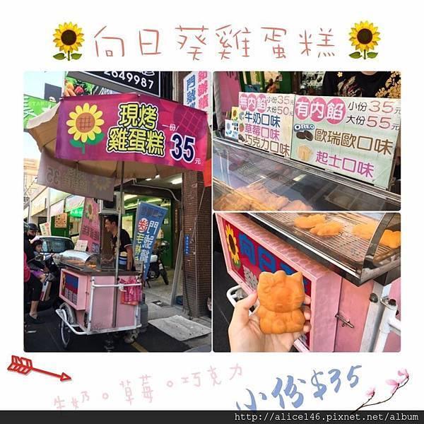 向日葵雞蛋糕.jpg