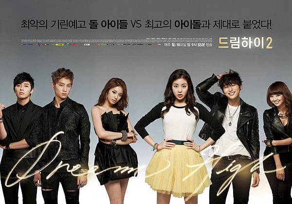 Dream High2.jpg