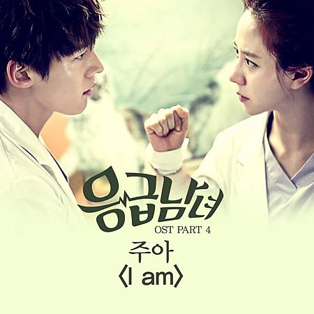 急診男女 OST 4