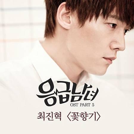 急診男女 OST 5