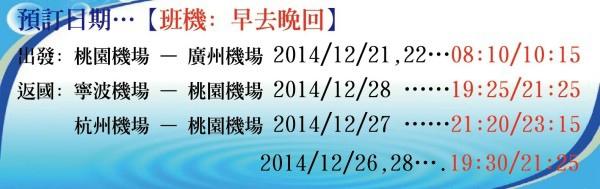 行程日期表