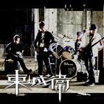 東城衛 & a Chord - 夠愛.jpg