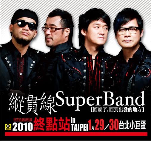 super band.jpg