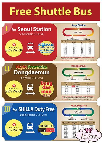 20130205_셔틀운행-3가지-통합(세로)_hp
