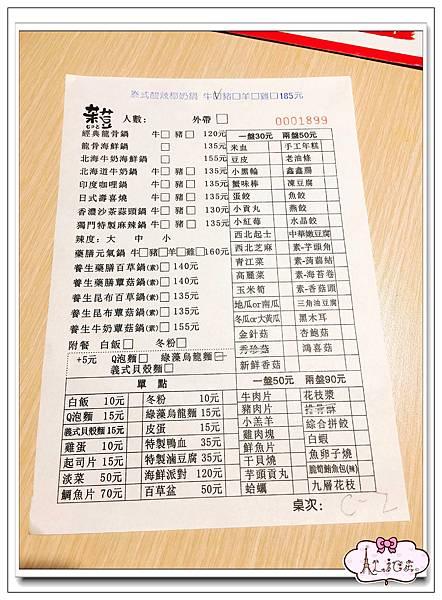 苿荳獨享鍋菜單.jpg