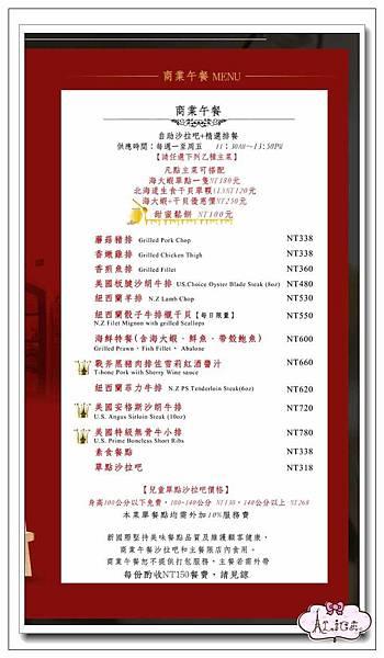 新國際西餐廳- 商業午餐.jpg