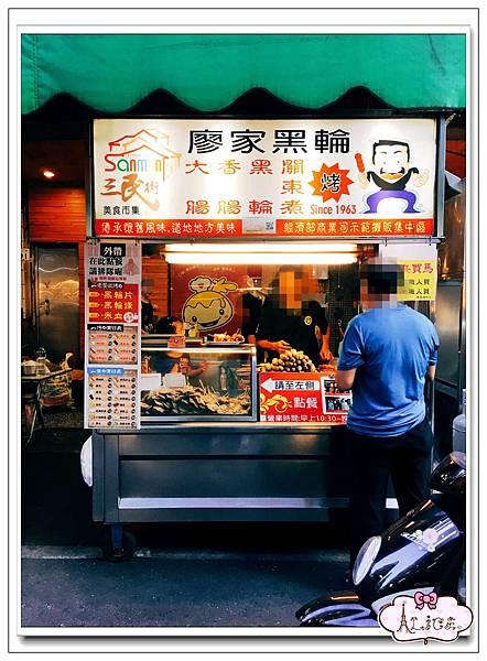 廖家黑輪-三民市場.jpg