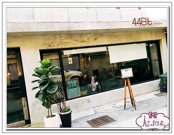 44 Bit 拍拍餐桌Cafe %26; Diner 高雄店1.jpg