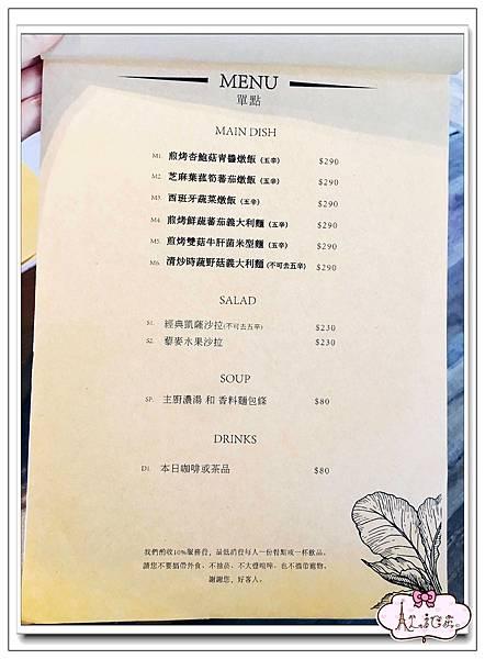 左創 ‧ 食不二菜單 (1).jpg