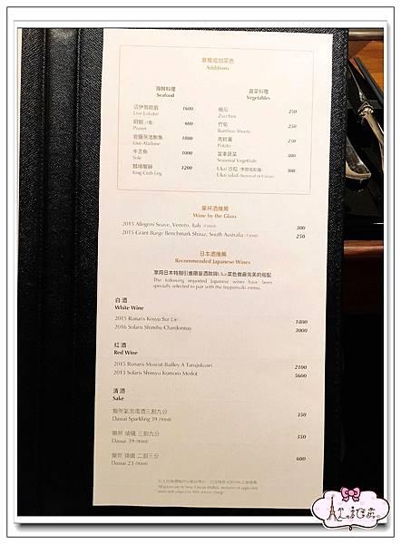 UKAI TEI KAOHSIUNG 菜單 (1).jpg