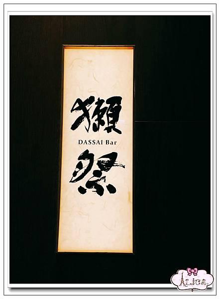獺祭 DASSAI Bar (2).jpg