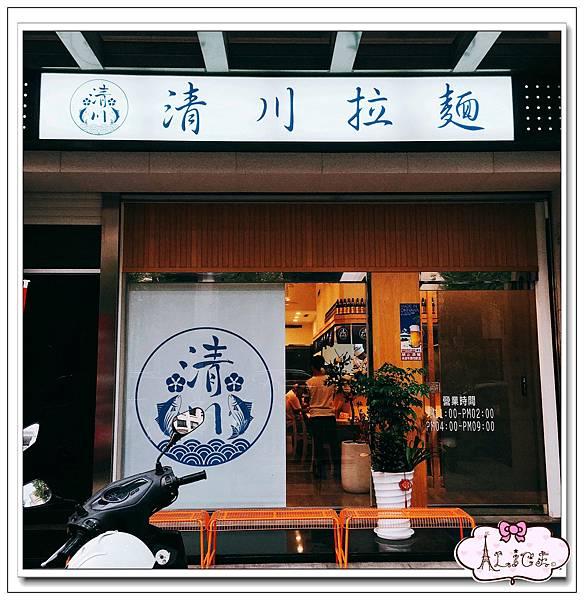 清川日式拉麵 (1).jpg