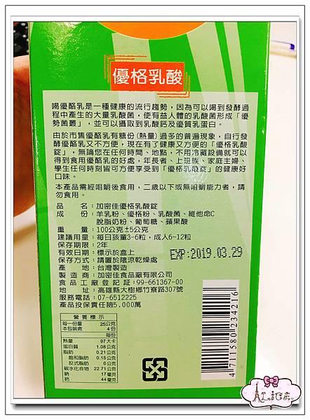 優格乳酸錠 (3).jpg