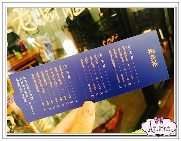 御典茶菜單 (1).jpg
