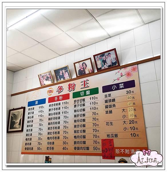 鹽埕區冬粉王菜單 (1).jpg
