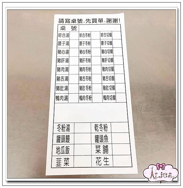 鹽埕區冬粉王菜單 (2).jpg