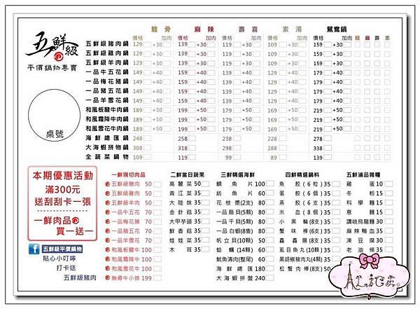 五鮮級平價鍋物 菜單.jpg