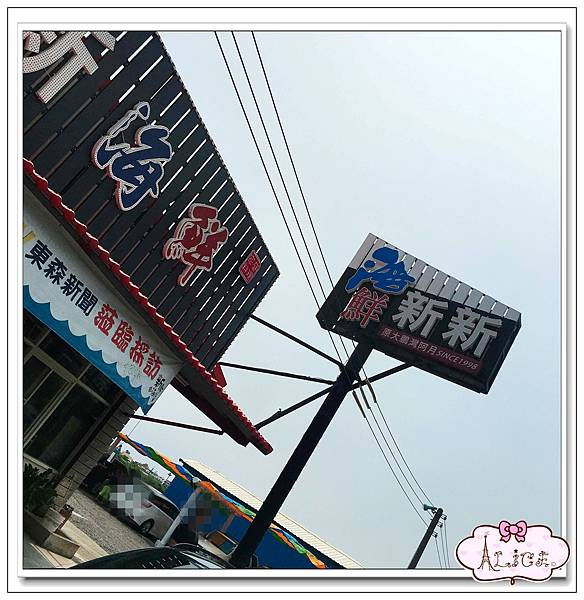 大鵬灣新新海鮮.jpg