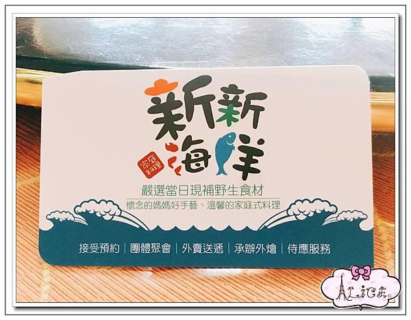 新新海鮮餐廳.jpg
