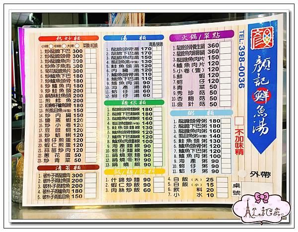 顏記鮮魚湯澄清店菜單.jpg
