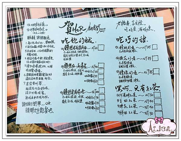賀HeR 巷內食間菜單 (2).jpg
