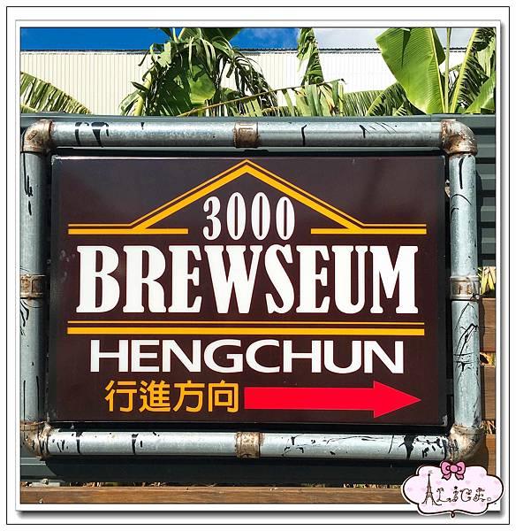 恆春3000啤酒博物館 Hengchun 3000 Brewseum (2).jpg