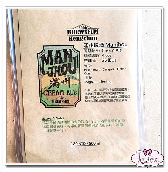 滿州啤酒.jpg