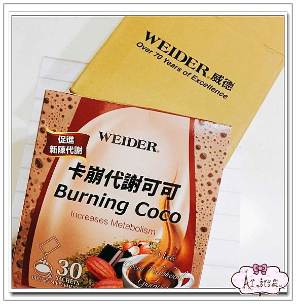 卡崩代謝可可 Burning Coco.jpg
