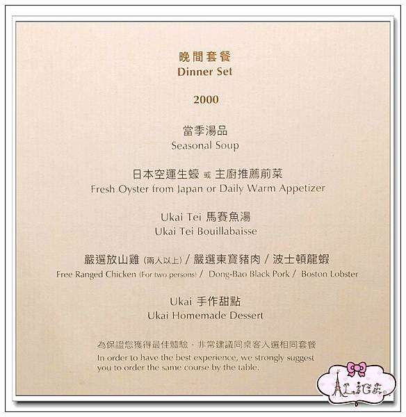 UKAI GRILL牛排館菜單 (3).jpg